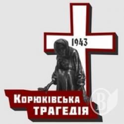 Картинки по запросу Корюківська трагедія