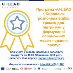 «U-LEAD» розпочала відбір громад для підтримки у формуванні спроможних мереж надання послуг
