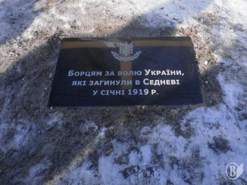 """Результат пошуку зображень за запитом """"Седнів могила УНР"""""""
