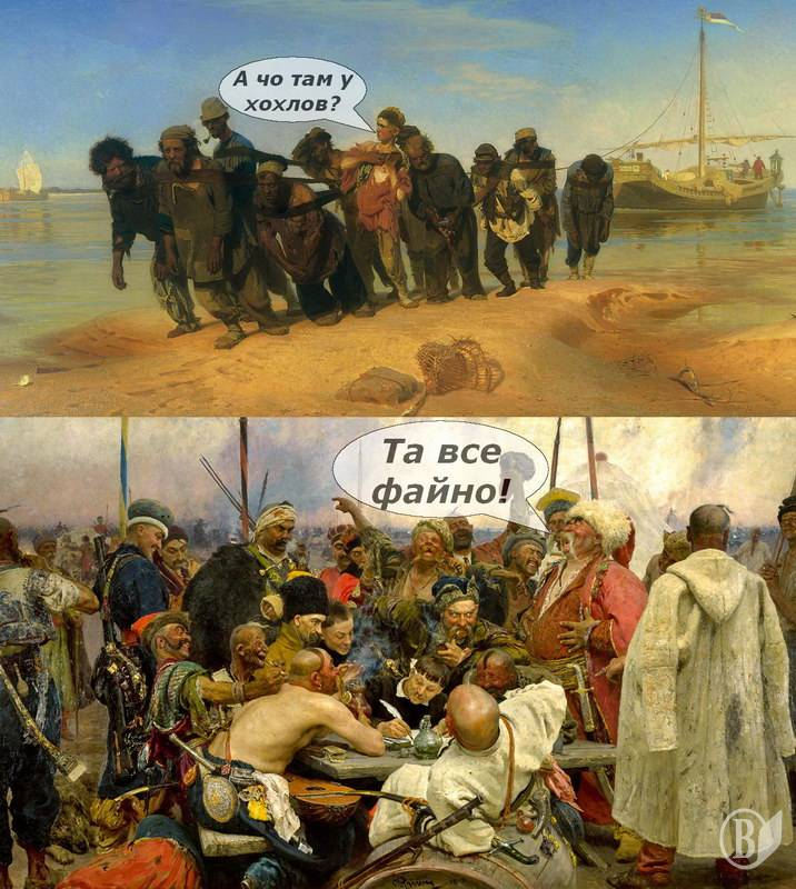 Картини Рєпіна Бурлаки Козаки